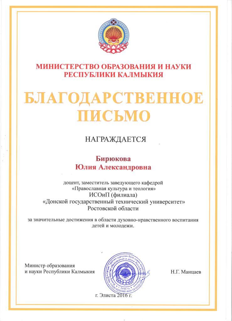 Конкурсы министерства науки и образования