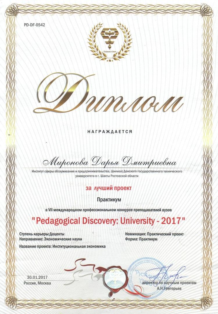Профессиональные конкурсы для студентов 2017 2017